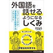 外国語を話せるようになるしくみ(SBクリエイティブ) [電子書籍]