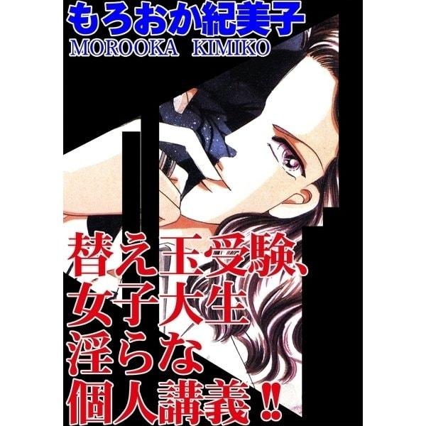 ヨドバシ.com - 替え玉受験、女...