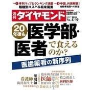 週刊ダイヤモンド 18年5月19日号(ダイヤモンド社) [電子書籍]