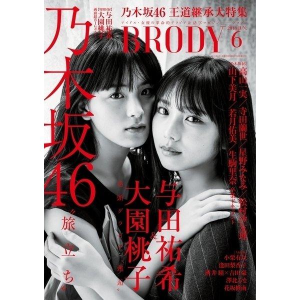 ヨドバシ.com - BRODY 2018年6月...