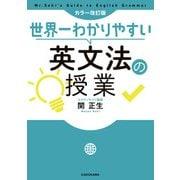 カラー改訂版 世界一わかりやすい英文法の授業(KADOKAWA) [電子書籍]