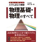 日本一詳しい 大学入試完全網羅 物理基礎・物理のすべて(KADOKAWA / 中経出版) [電子書籍]