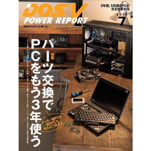 DOS/V POWER REPORT 2018年7月号(インプレス) [電子書籍]