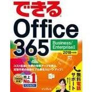 できる Office 365 Business/Enterprise 対応 2018年度版(インプレス) [電子書籍]