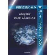 画像認識の極み ディープラーニング(産業開発機構) [電子書籍]