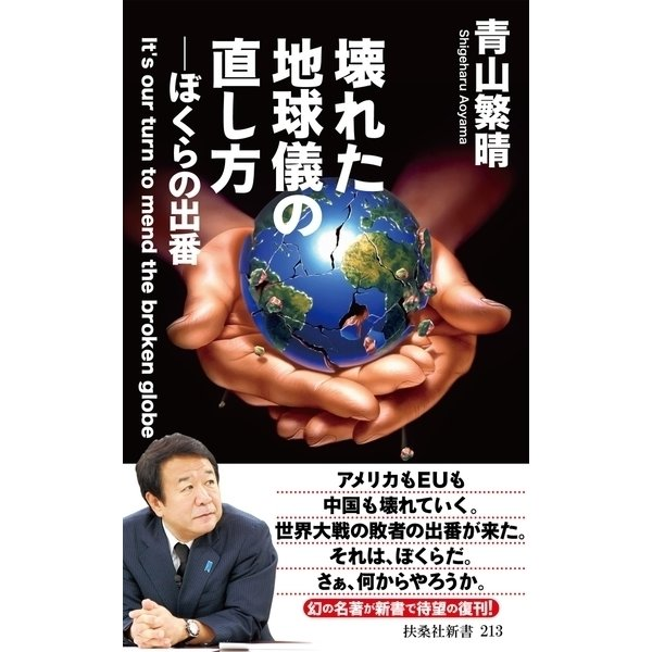 壊れた地球儀の直し方(扶桑社) [電子書籍]