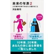 未来の年表2 人口減少日本であなたに起きること(講談社) [電子書籍]