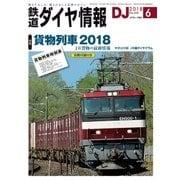 鉄道ダイヤ情報2018年6月号(交通新聞社) [電子書籍]
