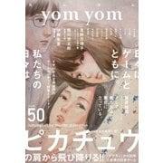 yom yom vol.50(2018年6月号)(新潮社) [電子書籍]