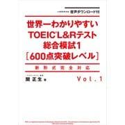音声ダウンロード付 世界一わかりやすいTOEIC L&Rテスト総合模試1(600点突破レベル)(KADOKAWA) [電子書籍]