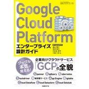 Google Cloud Platform エンタープライズ設計ガイド(日経BP社) [電子書籍]