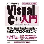 アプリを作ろう! Visual C++入門 Visual C++ 2017対応(日経BP社) [電子書籍]