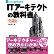 システム設計の先導者 ITアーキテクトの教科書 改訂版(日経BP社) [電子書籍]