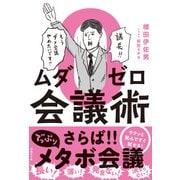 ムダゼロ会議術(日経BP社) [電子書籍]