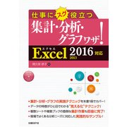 仕事にスグ役立つ集計・分析・グラフワザ! Excel 2016/2013対応(日経BP社) [電子書籍]