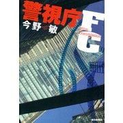 警視庁FC(毎日新聞出版)(PHP研究所) [電子書籍]