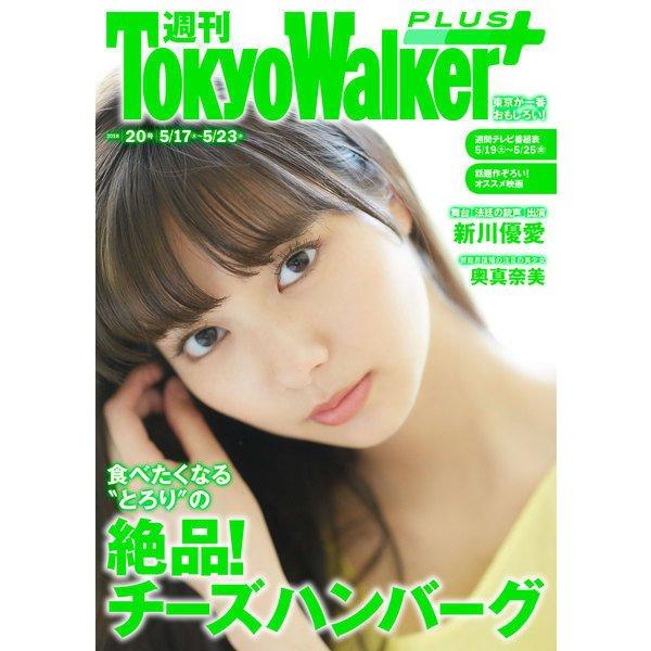 週刊 東京ウォーカー+ 2018年No.20 (5月16日発行)(KADOKAWA / 角川マガジンズ) [電子書籍]