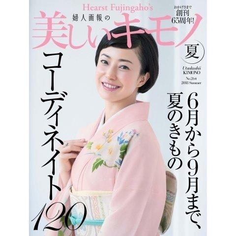 美しいキモノ 2018年夏号(ハースト婦人画報社) [電子書籍]