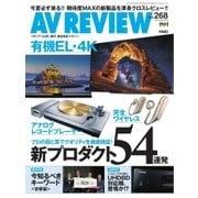 AVレビュー(AV REVIEW) 268号(音元出版) [電子書籍]