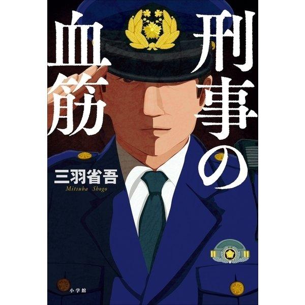 刑事の血筋(小学館) [電子書籍]