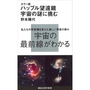 カラー版 ハッブル望遠鏡 宇宙の謎に挑む(講談社) [電子書籍]