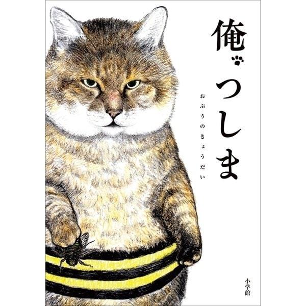 俺、つしま(小学館) [電子書籍]