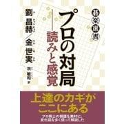 プロの対局--読みと感覚(東京創元社) [電子書籍]