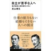 自立が苦手な人へ 福沢諭吉と夏目漱石に学ぶ(講談社) [電子書籍]