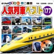 のりもの大集合ミニ 人気列車ベスト177(講談社) [電子書籍]