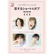 ar特別編集 恋するショート&ボブ777(主婦と生活社) [電子書籍]