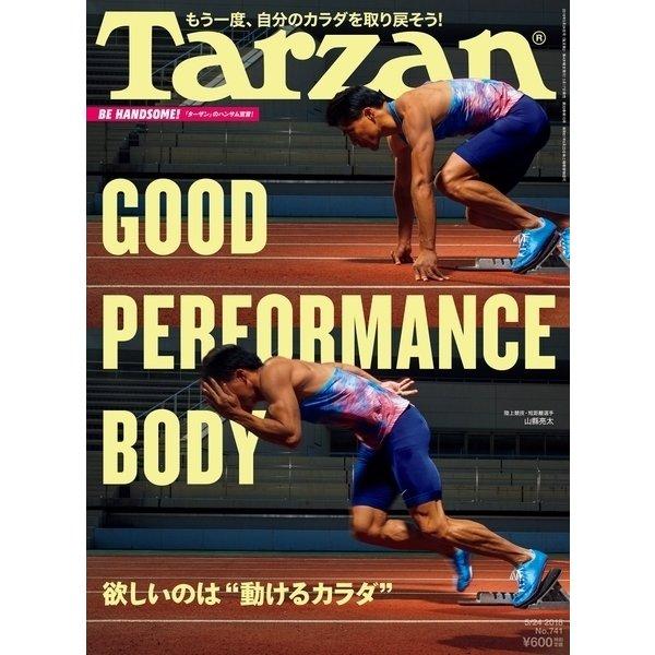 """Tarzan (ターザン) 2018年 5月24日号 No.741 (欲しいのは""""動けるカラダ"""")(マガジンハウス) [電子書籍]"""