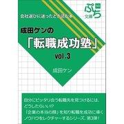 成田ケンの「転職成功塾」vol.3(ブレストストローク) [電子書籍]