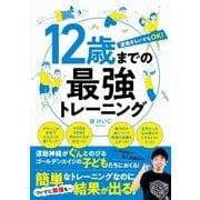 12歳までの最強トレーニング(実業之日本社) [電子書籍]
