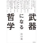 武器になる哲学 人生を生き抜くための哲学・思想のキーコンセプト50(KADOKAWA / 中経出版) [電子書籍]