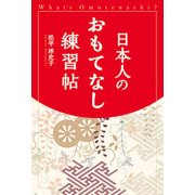日本人のおもてなし練習帖(秀和システム) [電子書籍]