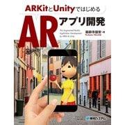 ARKitとUnityではじめるARアプリ開発(秀和システム) [電子書籍]
