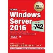 MCP教科書 Windows Server 2016(試験番号:70-742)(翔泳社) [電子書籍]