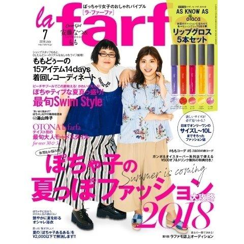 la farfa(ラ・ファーファ) 2018年7月号(ぶんか社) [電子書籍]