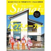 SUMAI no SEKKEI(住まいの設計) 2018年7・8月号(扶桑社) [電子書籍]