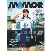 MamoR(マモル) 2018年7月号(扶桑社) [電子書籍]
