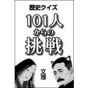 歴史クイズ 101人からの挑戦(学研) [電子書籍]