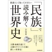 「民族」で読み解く世界史(日本実業出版社) [電子書籍]