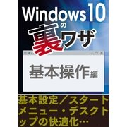 Windows10の裏ワザ 基本操作編~基本設定/スタートメニュー・デスクトップの快適化・・・(三才ブックス) [電子書籍]