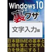 Windows10の裏ワザ 文字入力編~日本語IMEの基本と応用を覚えて文字入力を快適にする!(三才ブックス) [電子書籍]
