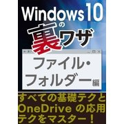 Windows10の裏ワザ ファイル・フォルダー編~基礎テクとOneDriveの応用テクをマスター!(三才ブックス) [電子書籍]