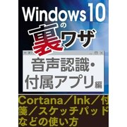 Windows10の裏ワザ 音声認識・付属アプリ編~Cortana/Ink/付箋/スケッチパッド(三才ブックス) [電子書籍]