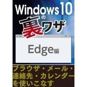 Windows10の裏ワザ Edgeほか編~ブラウザ・メール・連絡先・カレンダーを使いこなす(三才ブックス) [電子書籍]