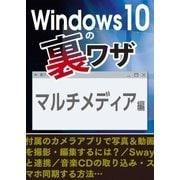 Windows10の裏ワザ マルチメディア編~写真&動画の撮影・編集/音楽CDの取り込み・・・(三才ブックス) [電子書籍]