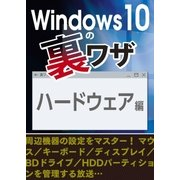 Windows10の裏ワザ ハードウェア編~周辺機器の設定 マウス/キーボード/ディスプレイ・・・(三才ブックス) [電子書籍]