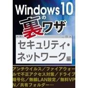 Windows10の裏ワザ セキュリティ・ネットワーク編~ファイアウォール/無線LAN設定・・・(三才ブックス) [電子書籍]